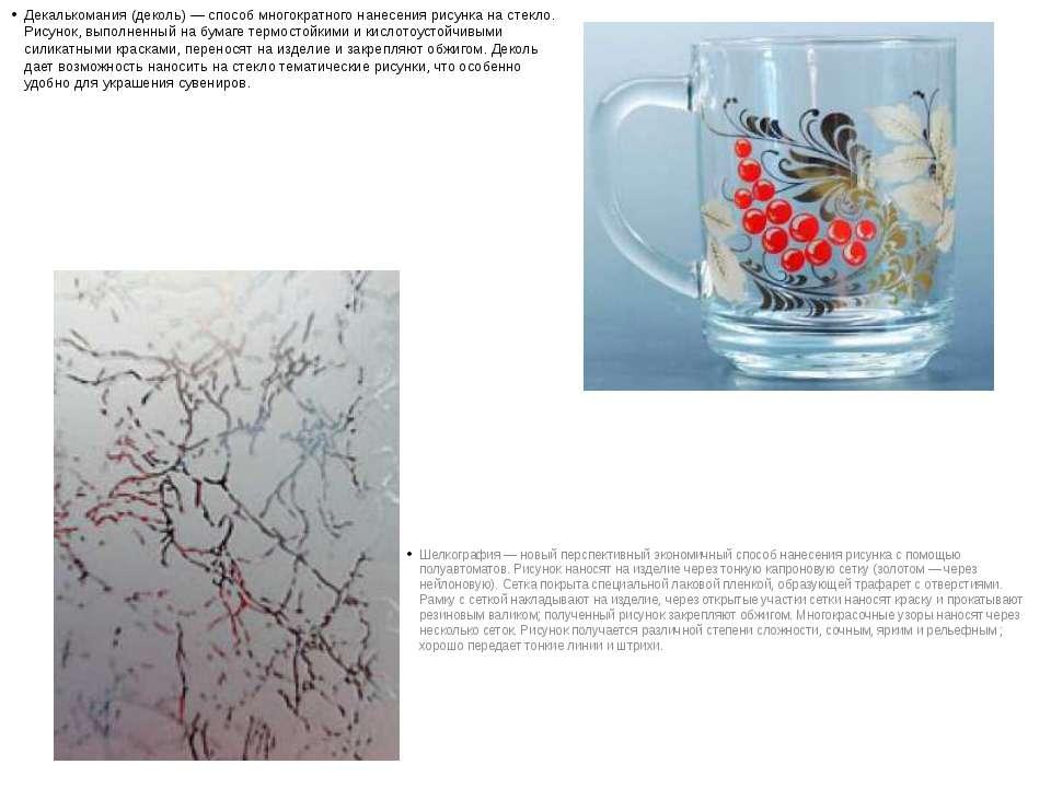 Декалькомания (деколь) — способ многократного нанесения рисунка на стекло. Ри...