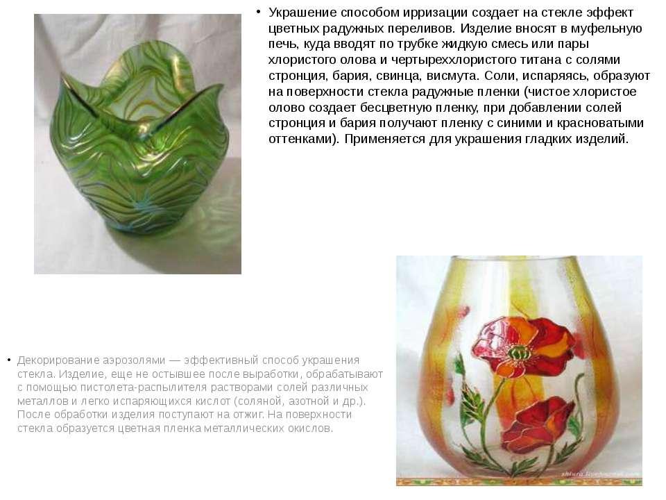 Украшение способом ирризации создает на стекле эффект цветных радужных перели...