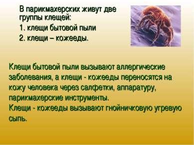 Клещи бытовой пыли вызывают аллергические заболевания, а клещи - кожееды пере...