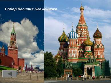 Покорение Казани, уничтожение Казанского ханства Собор Василия Блаженного