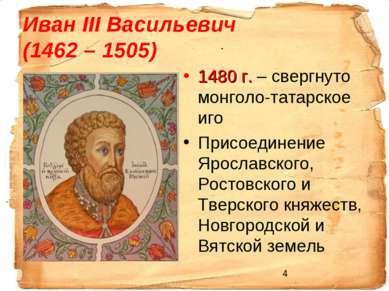 Иван III Васильевич (1462 – 1505) 1480 г. – свергнуто монголо-татарское иго П...