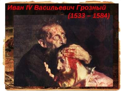 Иван IV Васильевич Грозный (1533 – 1584)