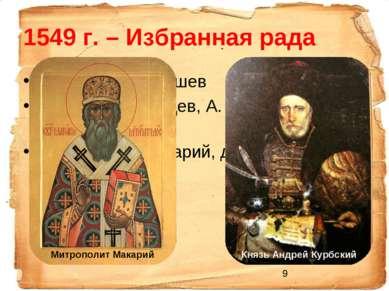 1549 г. – Избранная рада Глава – А.В. Адашев Князья Д. Курлядев, А. Курбский,...