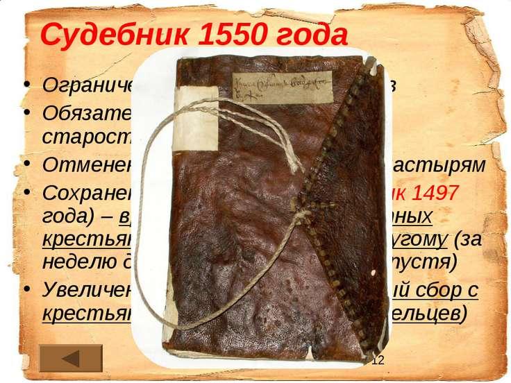 Судебник 1550 года Ограничение власти наместников Обязательный выборный земск...