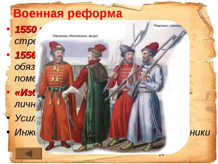 Военная реформа 1550 г. – создано постоянное стрелецкое войско 1556 г. – Улож...