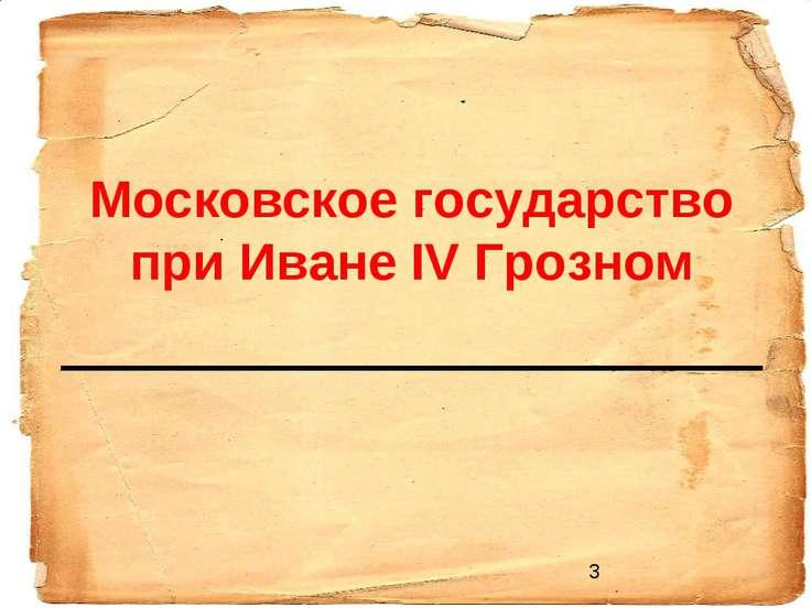 Московское государство при Иване IV Грозном