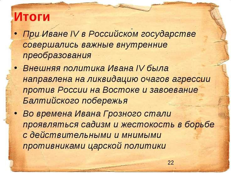 Итоги При Иване IV в Российском государстве совершались важные внутренние пре...
