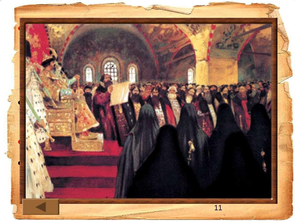 Земский собор – собрание представителей от бояр, высшего духовенства, земельн...
