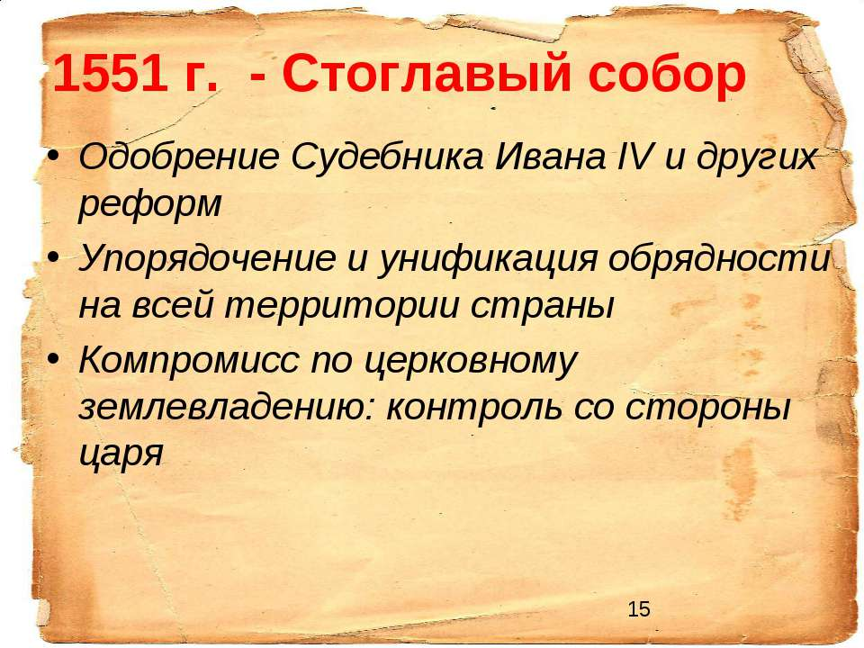 1551 г. - Стоглавый собор Одобрение Судебника Ивана IV и других реформ Упоряд...