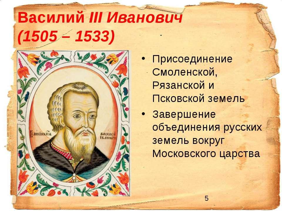 Василий III Иванович (1505 – 1533) Присоединение Смоленской, Рязанской и Пско...
