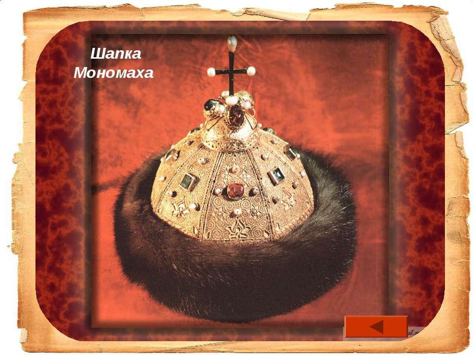 Успенский собор Московского Кремля Шапка Мономаха