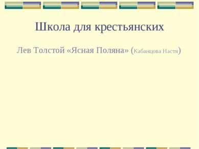 Школа для крестьянских Лев Толстой «Ясная Поляна» (Кабанцова Настя)