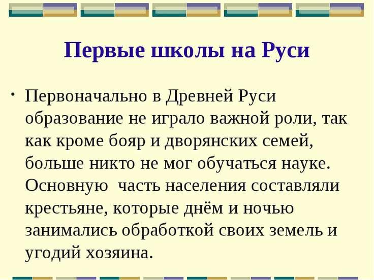 Первые школы на Руси Первоначально в Древней Руси образование не играло важно...