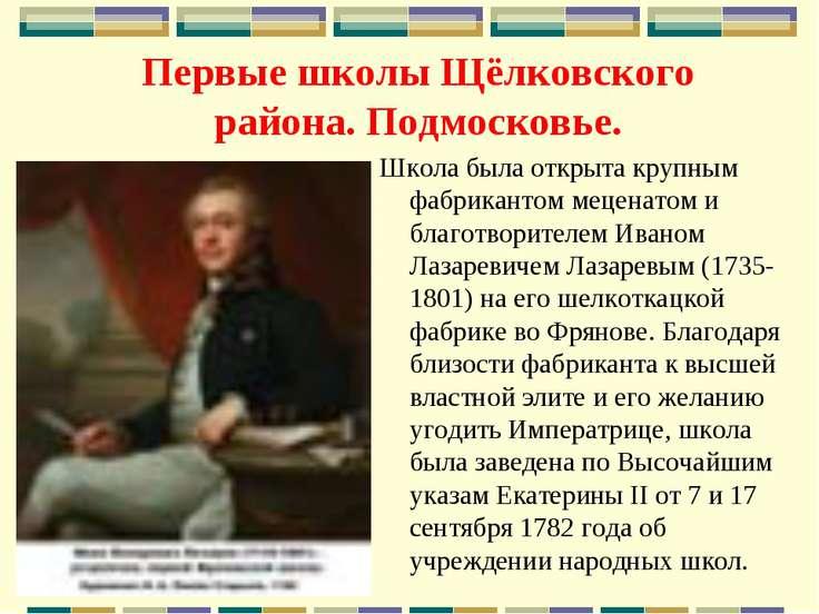 Первые школы Щёлковского района. Подмосковье. Школа была открыта крупным фабр...