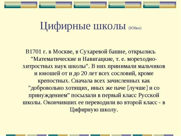 """Цифирные школы (Юбко) В1701 г. в Москве, в Сухаревой башне, открылись """"Матема..."""