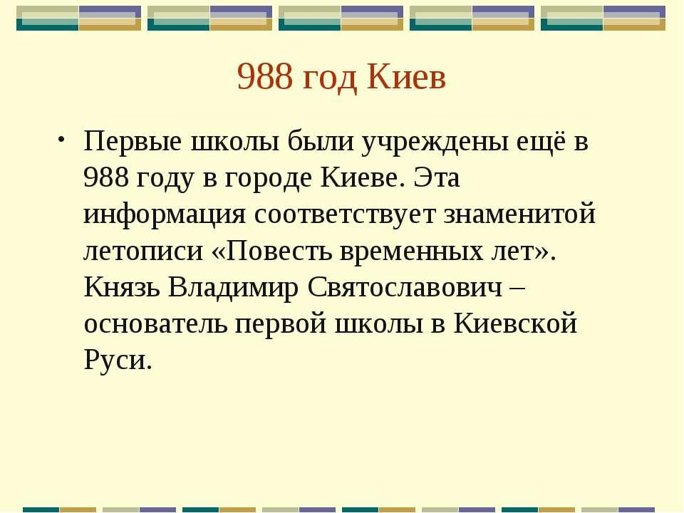 988 год Киев Первые школы были учреждены ещё в 988 году в городе Киеве. Эта и...