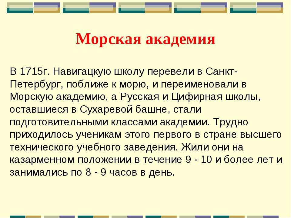 Морская академия В 1715г. Навигацкую школу перевели в Санкт-Петербург, поближ...