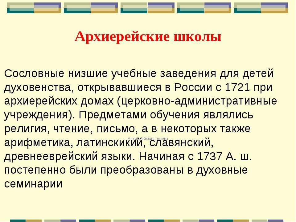Архиерейские школы Архиерейские школы Сословные низшие учебные заведения для ...