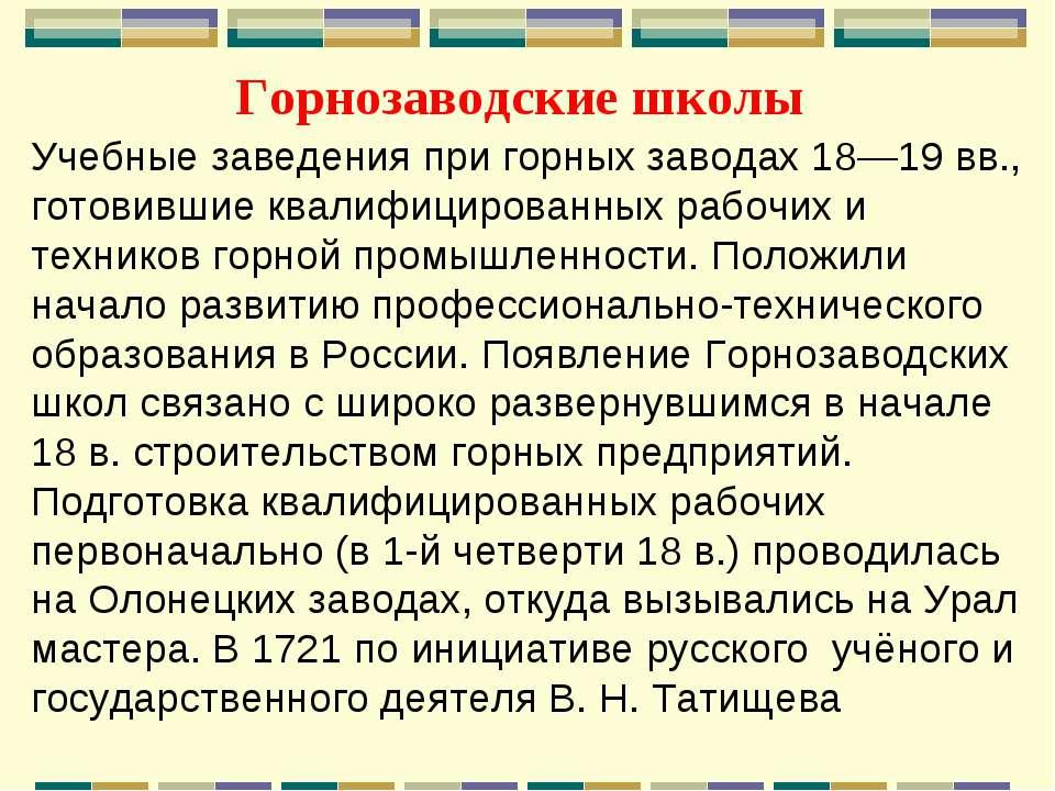 Горнозаводские школы Учебные заведения при горных заводах 18—19 вв., готовивш...