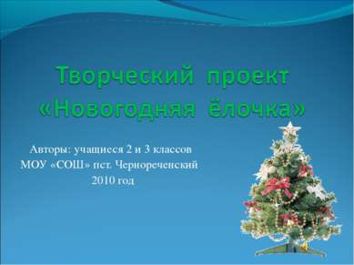 Авторы: учащиеся 2 и 3 классов МОУ «СОШ» пст. Чернореченский 2010 год
