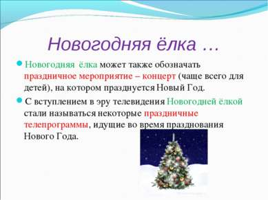 Новогодняя ёлка … Новогодняя ёлка может также обозначать праздничное мероприя...
