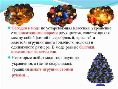 Сегодня в моде не устаревающая классика: украшение ели новогодними шарами дву...