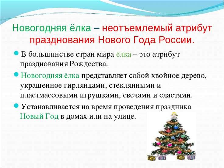 Новогодняя ёлка – неотъемлемый атрибут празднования Нового Года России. В бол...