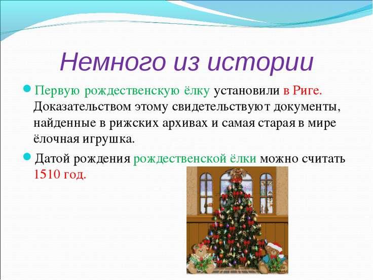 Немного из истории Первую рождественскую ёлку установили в Риге. Доказательст...