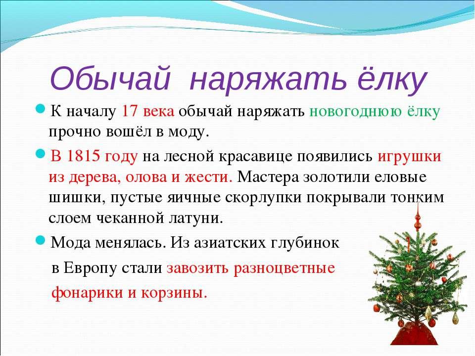 Обычай наряжать ёлку К началу 17 века обычай наряжать новогоднюю ёлку прочно ...