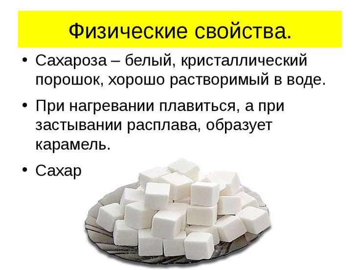 Физические свойства. Сахароза – белый, кристаллический порошок, хорошо раство...