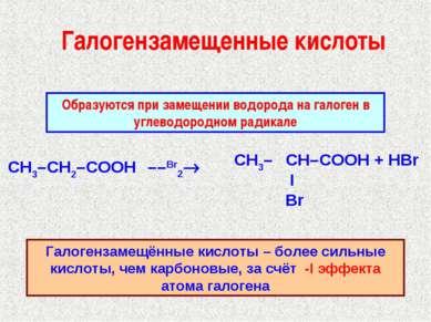 Галогензамещенные кислоты ––Br2® Образуются при замещении водорода на галоген...