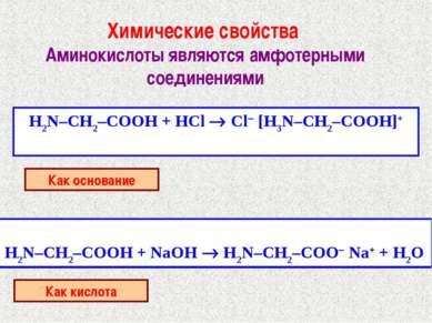 Химические свойства Аминокислоты являются амфотерными соединениями H2N–CH2–CO...