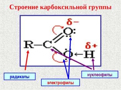 Строение карбоксильной группы радикалы нуклеофилы электрофилы