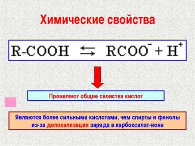 Химические свойства Проявляют общие свойства кислот Являются более сильными к...