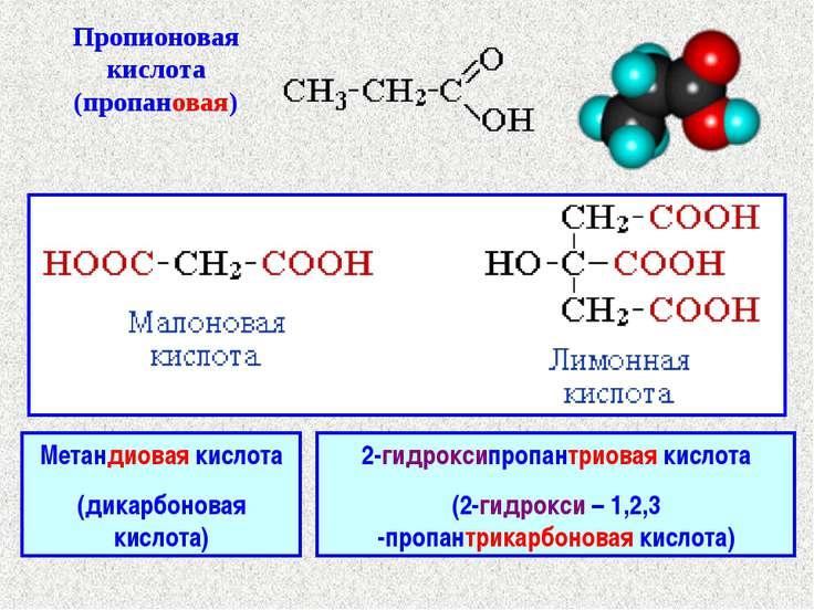 Метандиовая кислота (дикарбоновая кислота) 2-гидроксипропантриовая кислота (2...
