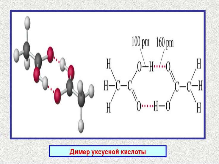Димер уксусной кислоты
