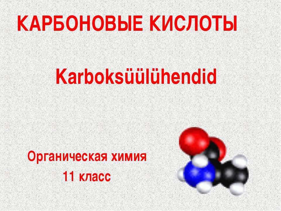 КАРБОНОВЫЕ КИСЛОТЫ Органическая химия 11 класс Karboksüülühendid
