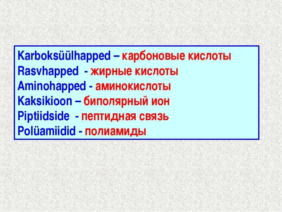Karboksüülhapped – карбоновые кислоты Rasvhapped - жирные кислоты Aminohapped...