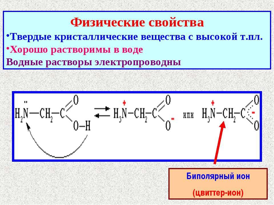 Физические свойства Твердые кристаллические вещества с высокой т.пл. Хорошо р...