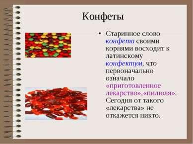 Конфеты Старинное слово конфета своими корнями восходит к латинскому конфекту...