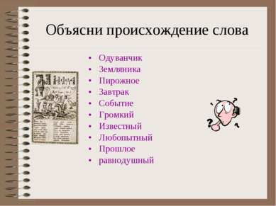 Объясни происхождение слова Одуванчик Земляника Пирожное Завтрак Событие Гром...