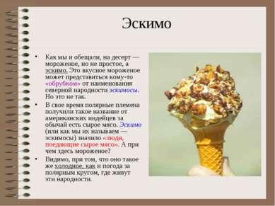 Эскимо Как мы и обещали, на десерт — мороженое, но не простое, а эскимо. Это ...