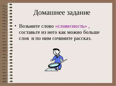 Домашнее задание Возьмите слово «словесность» , составьте из него как можно б...