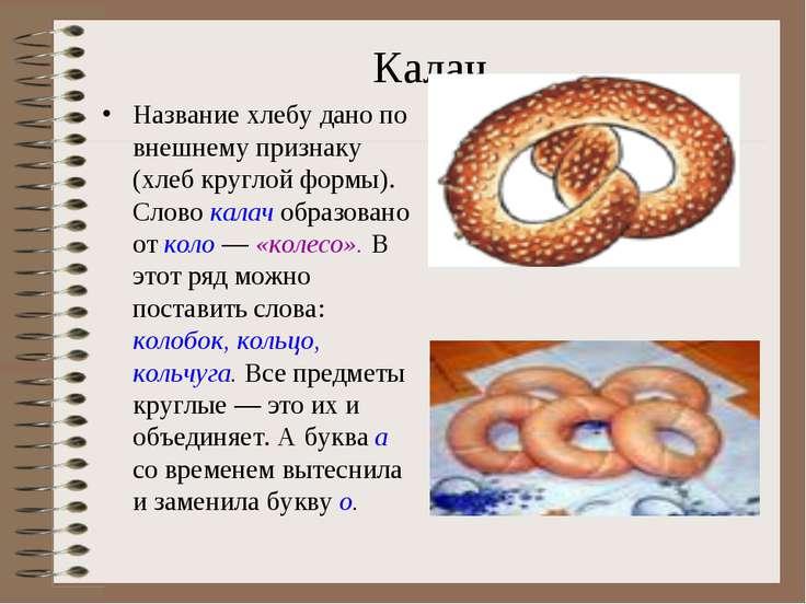 Калач Название хлебу дано по внешнему признаку (хлеб круглой формы). Слово ка...