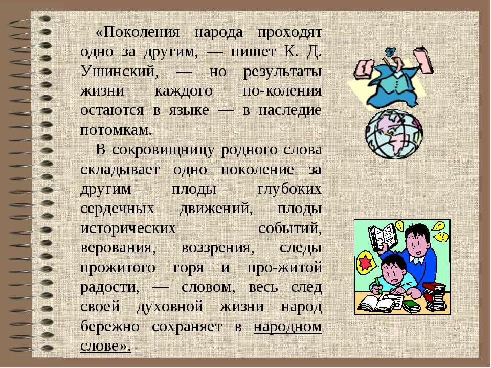 «Поколения народа проходят одно за другим, — пишет К. Д. Ушинский, — но резул...