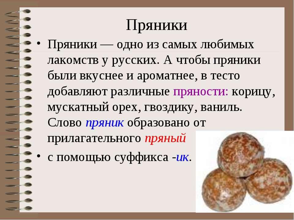 Пряники Пряники — одно из самых любимых лакомств у русских. А чтобы пряники б...