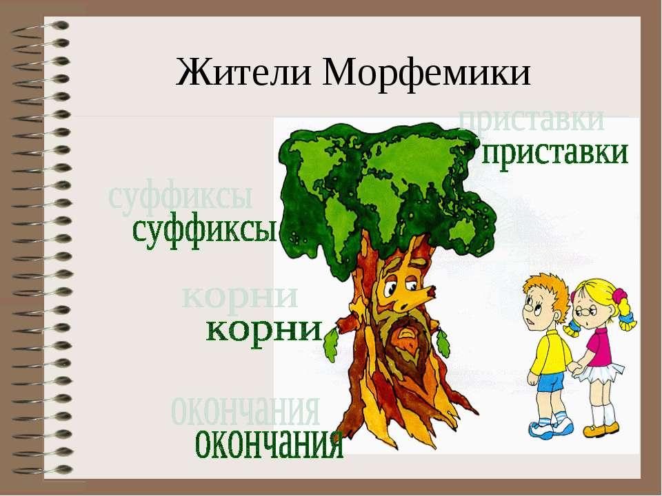Жители Морфемики