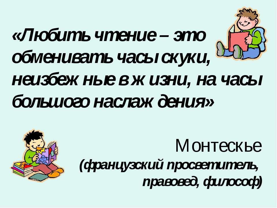 «Любить чтение – это обменивать часы скуки, неизбежные в жизни, на часы больш...