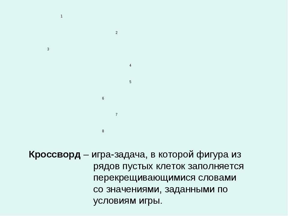 Кроссворд – игра-задача, в которой фигура из рядов пустых клеток заполняется ...