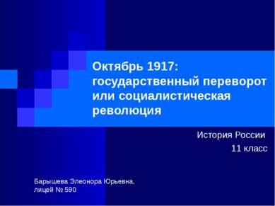 Октябрь 1917: государственный переворот или социалистическая революция Истори...